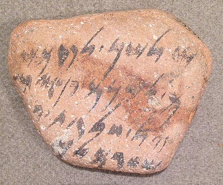 Terracotta ostracon with Phoenician inscriptions from Tyre, 3rd century BCE, National Museum of Beirut TerracottaOstracon-PhoenicianInscriptions 3rdCenturyBCE NationalMuseumOfBeirut RomanDeckert03102019.jpg