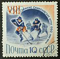The Soviet Union 1960 CPA 2396 stamp (Ice Hockey) cancelled.jpg