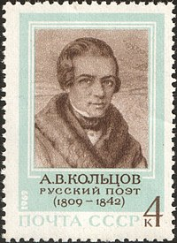 The Soviet Union 1969 CPA 3806 stamp (Aleksey Koltsov).jpg
