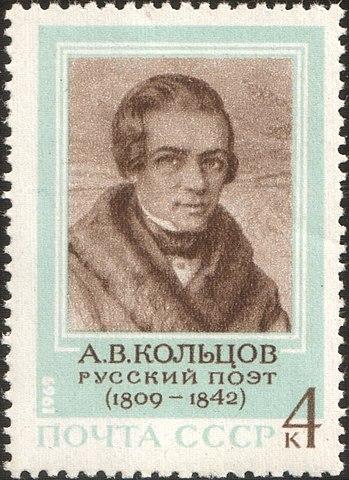 Почтовая марка СССР, посвящённая Кольцову, 1969, 4 копейки (ЦФА 3806, Скотт 3652)