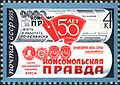 The Soviet Union 1975 CPA 4427 stamp (Masthead of 'Komsomolskaya Pravda', Rotary Press, Contour of Komsomol Badge, Nib).jpg