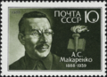 The Soviet Union 1988 CPA 5924 stamp (Birth centenary of Anton Makarenko, Russian and Soviet educator, social worker and writer. Burning torch and open book).png