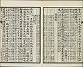 Three Hundred Tang Poems (54).jpg