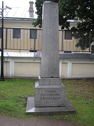 Могила И.Н.Крамского на Тихвинском кладбище в Александро-Невской лавре (Санкт-Петербург)
