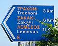 Trachoni, Limassol Road Sign.jpg