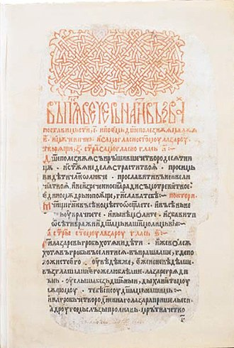 Old Church Slavonic - A page from the Flowery Triod (Triod' cvetnaja) from about 1491, one of the oldest printed Byzantine-Slavonic books, National Library of Poland.