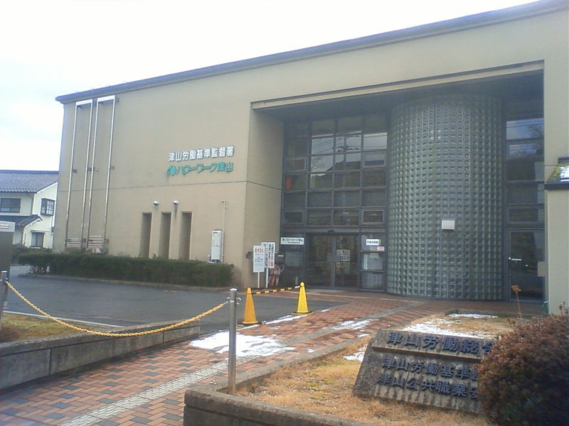 File:Tsuyama public employment security office and Tsuyama labor standards office 2.JPG