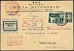USSR 1934-07-29 airmail cover.jpg