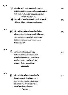 Uncial 050