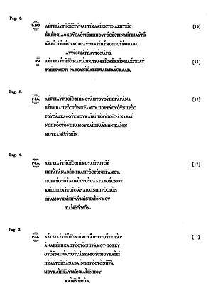 Uncial 050 - Image: Uncial 050 (Tregelles 108)