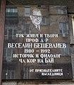 Veselin Beshevliev memorial plaque, 2 Lyuben Karavelov Str., Sofia.jpg
