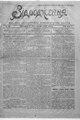 Vidrodzhennia 1918 051.pdf
