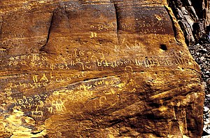 History of the Arabic alphabet - Petroglyphs in Wadi Rum (Jordan)