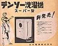 Washing machine by Denso 1954.jpg