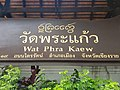 Wat Phra Kaeo, Chiang Rai - 2017-06-27 (001).jpg
