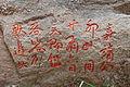 Wuyi Shan Fengjing Mingsheng Qu 2012.08.22 17-08-18.jpg