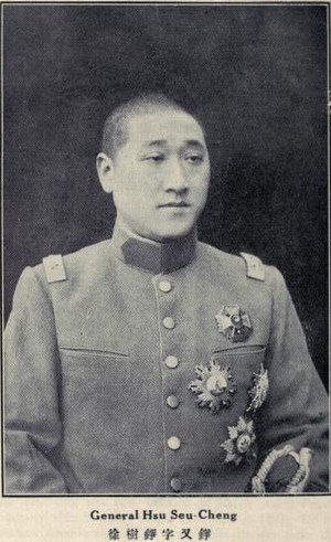 Xu Shuzheng - Xu Shuzheng, from Who's Who in China 3rd ed, 1925