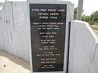 Yiftach Brigade Memorial in the Negev (5).jpg