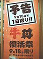 Yoshinoya D&C 2006-9-12-02.jpg