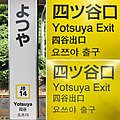 Yotsuya hangul201706.jpg