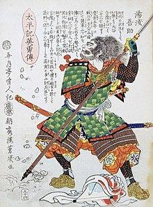 湯浅五助 - Wikipedia