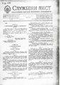 Zakon o autorskom pravu 1957.pdf