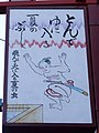 Ziguchi Andon 01.JPG