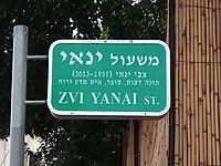 Zvi Yanai alley in Ramat Gan.jpg