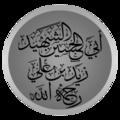 (أبي الحسين زيد بن علي (رحمه الله.png