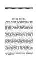 Введенский Д.И. Время войн. (БВ. 1915. №3).pdf