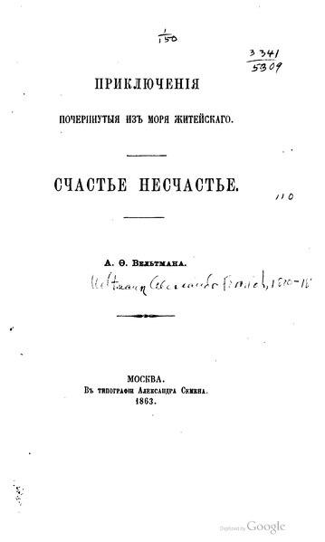 File:Вельтман А.Ф. - Счастье-несчастье (1863).djvu