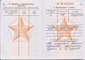 Статья 17 б в военном билете расшифровка