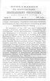 Вологодские епархиальные ведомости. 1897. №12, прибавления.pdf