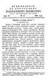 Вологодские епархиальные ведомости. 1915. №12, прибавления.pdf