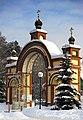 Ворота в Петропавловскую церковь (Московская обл. пос. Ильинское).jpg