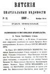 Вятские епархиальные ведомости. 1869. №22 (офиц.).pdf