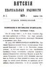 Вятские епархиальные ведомости. 1870. №07 (офиц.).pdf