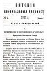Вятские епархиальные ведомости. 1881. №01 (офиц.).pdf