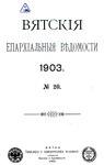 Вятские епархиальные ведомости. 1903. №20 (офиц.).pdf