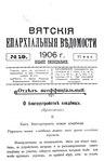 Вятские епархиальные ведомости. 1906. №19 (неофиц.).pdf