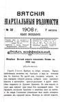 Вятские епархиальные ведомости. 1908. №32 (неофиц.).pdf
