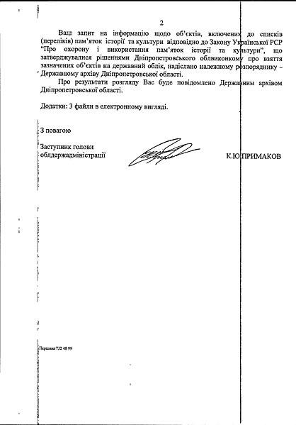 File:Відповідь на запит на публічну інформацію від 23.08.2016 (продовженя).jpg