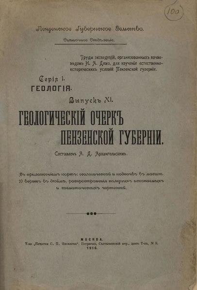 File:Геология Вып 11 Пензенская губерния 1916.pdf
