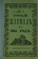 Горный журнал, 1851, №03.pdf