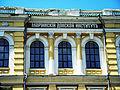 Донской Мариинский институт.JPG