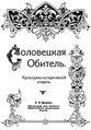 Дунаев Б.И. - Соловецкая обитель - 1914.pdf