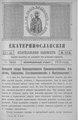 Екатеринославские епархиальные ведомости Отдел неофициальный N 17 (11 июня 1915 г) Год издания 43.pdf