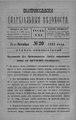 Екатеринославские епархиальные ведомости Отдел официальный N 20 (15 октября 1892 г) Год 21.pdf