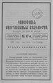 Енисейские епархиальные ведомости. 1895. №17.pdf