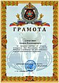 За активное участие в концерте, посвященном Дню Конституции РФ и пр.jpg